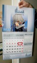 Календарь АЗ