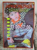 Режимник Japan Children