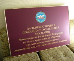 Табличка для МЧС